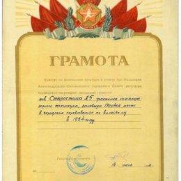 Грамота за победу в чемпионате Александровска-Сахалинского, 1954 год