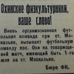 Объявление в газете «Сахалинский нефтяник» (Оха), 1930 год.