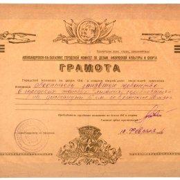 Грамота за второе место в чемпионате Александровска 1946 года по лыжным гонкам. Забег женщин на 5 км