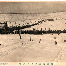 Горнолыжные соревнования на горе Асахигиока