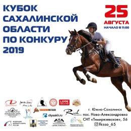 Сахалинцев приглашают посмотреть на конкур и отведать блюда русской кухни