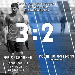 «Сахалин-М» одержал волевую победу и сыграет за пятое место