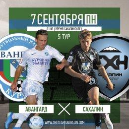 «Авангард» (Курск) VS. «Сахалин» (Южно-Сахалинск)