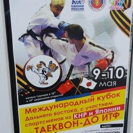 Сахалинцы завоевали пять медалей Международного Кубка Дальнего Востока по таеквондо ITF