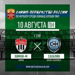 «Сахалин» начинает сезон матчем с «Химками-М»