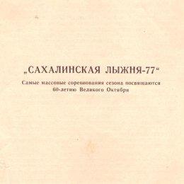 Страницы истории: «Сахалинская лыжня-1977»
