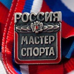Трем сахалинцам присвоено звание мастера спорта