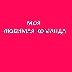 Воспитанники ОГАУ «ФК «Сахалин» рассказали о своих любимых командах