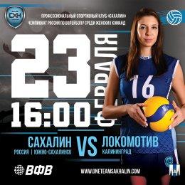 «Сахалин» (Южно-Сахалин» VS. «Локомотив» (Калининград)
