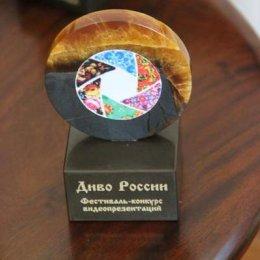 Видеофильм «Сахалинское лето» стал победителем Фестиваля-конкурса «Диво России»!