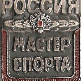 Двум сахалинцам присвоено звание мастера спорта России