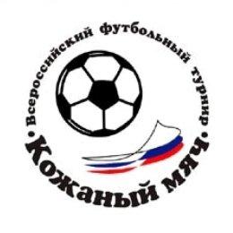 Футболисты из Невельска первенствовали на областном этапе «Кожаного мяча»