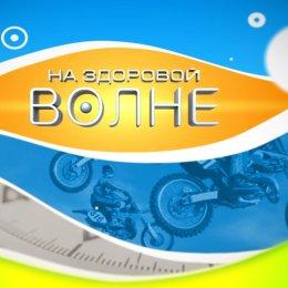 Олимпийские чемпионы в эфире телепрограммы «На здоровой волне»