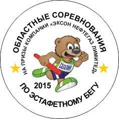 Сахалинцам предлагают придумать имя талисману эстафетных соревнований