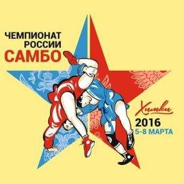 Островные самбисты приняли участие в чемпионате страны