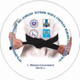 14 мая состоится традиционный турнир «Кубок мэра г. Южно-Сахалинска» по дзюдо