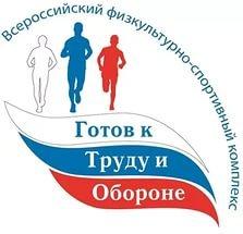 ГТО на Сахалине