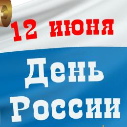 Юным футболистам рассказали и гимне, гербе и флаге России