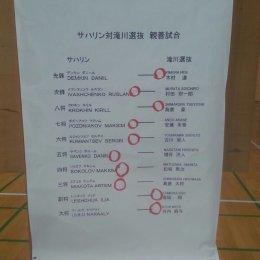 Островные дзюдоисты в Японии. День четвертый