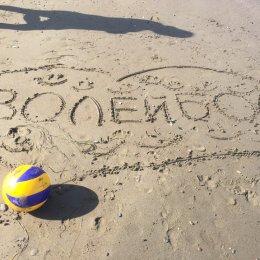 15 июля в Южно-Сахалинске пройдут соревнования по пляжному волейболу