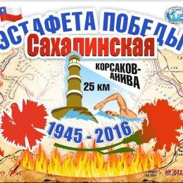 Из Корсакова – в Аниву вплавь