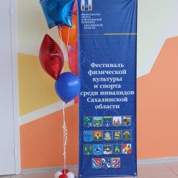 В Южно-Сахалинске прошел Фестиваль инвалидов островного региона