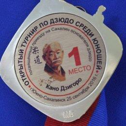 Победители III открытого турнира по дзюдо среди юношей, посвященного памяти приезда на Сахалин основателя дзюдо Кано Дзигоро.