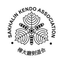 В воскресенье пройдут чемпионат и первенство Южно-Сахалинска по кендо