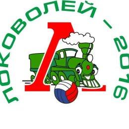 Островная команда примет участие в отборочном этапе «Локоволей - 2016»