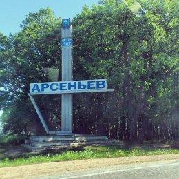 Курс – на Арсеньев!