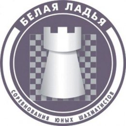 Пять команд оспаривают путевку на финал «Белой ладьи» в Сочи