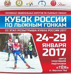 Владимир Каркин – восьмой в гонке свободным стилем на чемпионате Сибири и Дальнего Востока