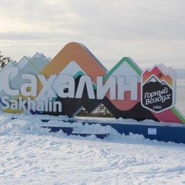 Специалисты из Словении проведет в Южно-Сахалинске семинар по горнолыжному спорту
