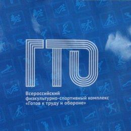 Учителя и воспитатели выполнили нормативы ГТО