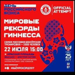 Олег Саитов принял участие в праздновании первого в истории Дня российского бокса