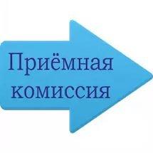 Регламент работы приемной и апелляционной комиссий ВЦ «Сахалин»