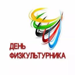 В Южно-Сахалинске готовятся к празднованию Дня физкультурника