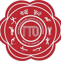 Региональный центр тестирования ВФСК ГТО «Спартак» приглашает сахалинцев на День открытых дверей