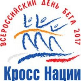 Клуб любителей бега приглашает на тренировку перед «Кроссом нации»