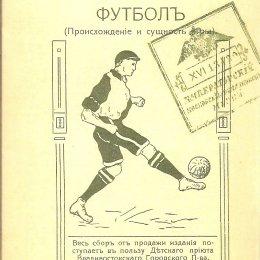 Футбольные справочники вековой давности