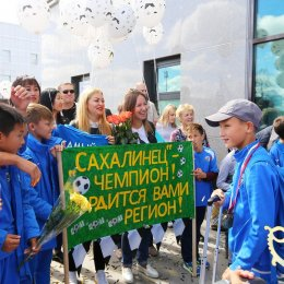 «Сахалинец» - чемпион! Гордится вами регион!