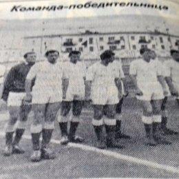Полвека назад сборная Сахалинской области стала обладателем Кубка Севера по футболу