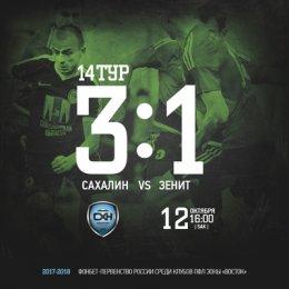 «Сахалин» нанес поражение «Зениту»