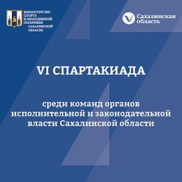 В ВЦ «Сахалин» пройдет турнир в рамках Спартакиады ОИВ