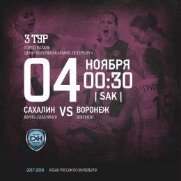 «Сахалин» VS. ВК «Воронеж»