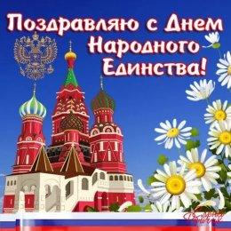 Сегодня в России отмечается День народного единства. Поздравляем!