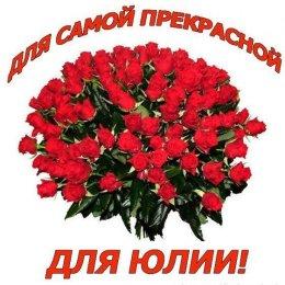 Юлия, с Днем рождения!