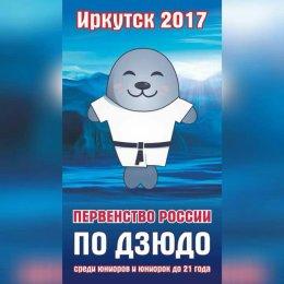 Островные дзюдоисты выступят на первенстве России