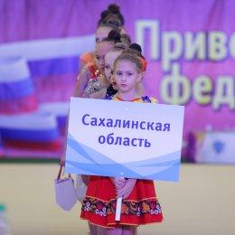 В Южно-Сахалинске стартовало первенство ДФО по художественной гимнастике