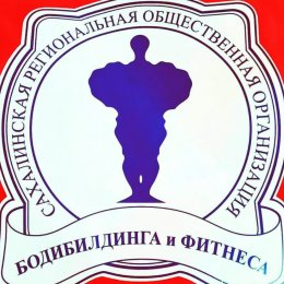 В Новоалександровске пройдет открытый Кубок Южно-Сахалинска по бодибилдингу, бодифитнесу и фитнесу